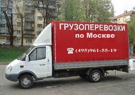 заказать газель в Москве